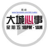 19.02.2016 Chanfong Part1
