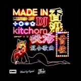 "DJ Kitchom ""MADE IN HK"" Chinese rare groove disco funk and breaks"
