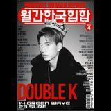 MONTHLY KOREAN HIPHOP MIX VOL.15