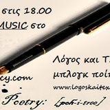 Poetry ''N'' Music - Γιατί η Μουσική αγαπά τον Κώστα Καρυωτάκη; μέρος 2ον