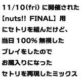 11/10(fri)に開催された【nuts!! FINAL】用にセトリを組んだけど、当日100%無視したプレイをしたのでお蔵入りになったセトリを再現したミックス #nut2