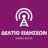 Δελτίο Ειδήσεων από τον E-ROI στις 3 Απρ 2015