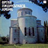 М.Дюпре (1886 - 1971) Хорал и фуга ля мажор, соч. 57 исп. Наталия Седун (орган)
