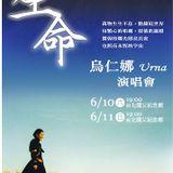 2006/06/18 聲音紡織機 - 雷光夏 - 訪問烏仁娜 (Urna Chahar-Tugchi )(1) - 台北愛樂