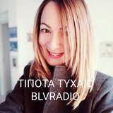 ΤΙΠΟΤΑ ΤΥΧΑΙΟ 9.1.2020 WEEKLY RADIO SHOW with MIRANDA KOROVILA