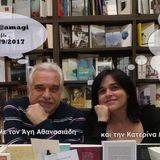 Διαβάζοντας@amagi 17/9/17 Με την Κατερίνα Μαλακατέ και τον Άγη Αθανασιάδη S04 E01