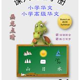 P2A 课文词语手册 - 第9课 今天是晴天