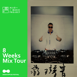 8 Weeks Mix Tour Taichung #1  感傷唱片行 DJ Being