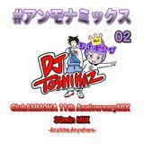 30minMIX-#アンモナミックス- 02