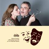 Τέχνης Σεργιάνι 20/02/2017 - Θεοδώρα Σιάρκου