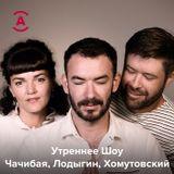 Утреннее Шоу — 26/04/2019 — Солов'їна