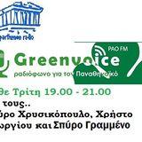 27 - 07 - 2017 GREEN VOICE - ΣΠΥΡΟ ΧΡΥΣΙΚΟΠΟΥΛΟ - ΧΡΗΣΤΟ ΓΕΩΡΓΙΟΥ - Μάνος Παντελίδης