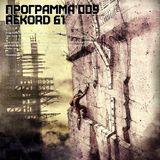 Rekord 61 - Programma 009