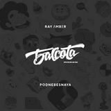 Bassota RAY ΛMBΕR - PODNEBESNAYA