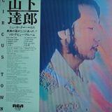 """Circus Town""(1976)-山下達郎"