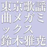 東京歌謡曲メガミックス2016