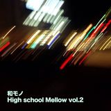 和モノ High School Mellow Vol.2 / miharu