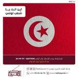 """برنامج"""" أين أنت يا شعب تونس-4 نوفمبر 2018"""