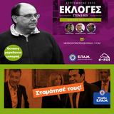 Σχολιασμός του εκλογικού αποτελέσματος στον E-ROI με τον Δ.Καζάκη