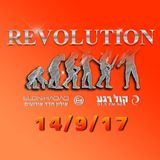 Elon Hadad - Revolution on Air @14.9.17 | 91.5/96 FM רדיו קול רגע