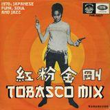 Japanese Funk, Soul & Jazz Mix