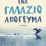 Ένα γαλάζιο απόγευμα-Ένα διήγημα,μια ανάσα-16/6/2019-Tρίτο Πρόγραμμα-Ολύνα Ξενοπούλου