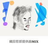 DJ DEKKA JPOP about15min.MIX「織田哲郎提供曲MIX (2016-02-06 2.37.30)」
