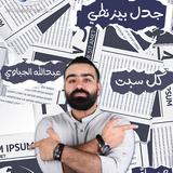 Jadal-Bizanty With Abdullah Al Jbawei 23-3-2019