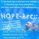 05 – 12 - 2017 - HOPE - λες ;; EXTRA - Αλέξανδρος Πέτρακας & Ζώρζης Ανεπίθετος
