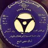 أراك عصى الدمع - صوت القاهرة 1965