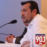 Ο Υπουργός Επικρατείας κ. Νίκος Παππάς στο Ραδιόφωνο «ΠΑΡΑΠΟΛΙΤΙΚΑ FM» και τον Σεραφείμ Κοτρώτσο.