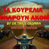 ΤΑ ΚΟΥΡΕΛΙΑ ΡΟΚΑΡΟΥΝ ΑΚΟΜΗ (Dr Takis OrgMan) - Τα Πρωταπριλιάτικα (2017-04-02)