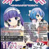 ヲタパーティVol.3 くっちー Live Recording #ヲタパ