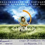 Chronos - We Are One tour - live in Samara 29.11.14