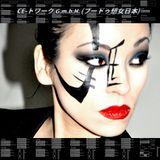 CE-トワークGmbH(ブードゥ想女日本)- Geburtstag der Königin des Lärm 2k14年1月6日