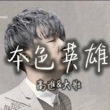 DJ Xiao Zhu兄弟只要一條心 齊力過海浪淘金2018