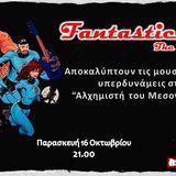 Αλχημιστής του Μεσονυχτίου 16/10/2015 Fantastic 4