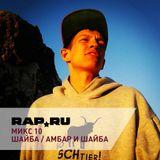 Rap.Ru Микс 10 | Шайба / Амбар и Шайба