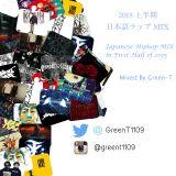 2015 上半期日本語ラップMIX - Japanese Hiphop Mix in First Half of 2015 Mixed By Green-T