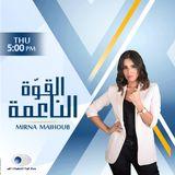 Al Qwoa Al Naaema - with Mirna Maihoub 21-3-2019