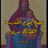أبونا يوسف سمير - تأمل فى أيقونة العذراء