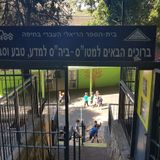 מרחבי חינוך משמעותיים: חינוך פרטי – בית הספר הריאלי בחיפה