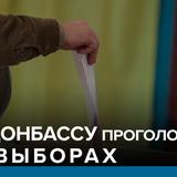 Как Донбассу проголосовать на выборах