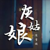 DJ JASON_超动听《陈雪凝 - 灰姑娘メ蔡恩雨 - 美人鱼メKETIE SKY - MONSTERS》