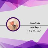 خطبة الجمعة ( أربعة أسس لبناء دولة قوية ) لفضيلة الشيخ اسامة حداد في جامع السلام