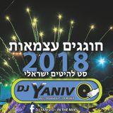 Dj Yaniv O - חוגגים עצמאות 2018