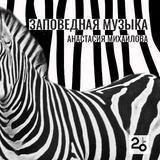 Заповедная музыка w/ Anastasia Mikhailova @ 20ft Radio - 02/09/2017