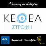 """ΚΕΘΕΑ ΣΤΡΟΦΗ """"ad hoc"""" με τον Α. Τσαγκαρογιάννη στο iD Radio"""