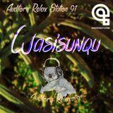 Auditory Relax Station #91: Wasisunqu