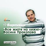 """""""Овертайм"""": """"Все життя на лижні"""" Василя Прокопова"""